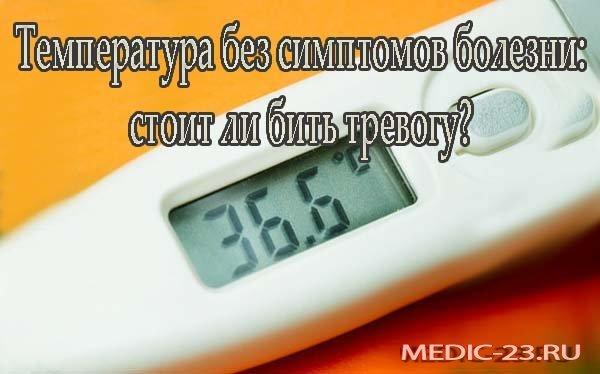 Какие анализы сдать, если без симптомов повышается температура?