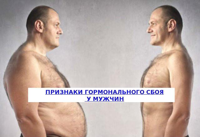 Гормональный сбой у мужчин: симптомы, причины гормонального сбоя у мужчин и лечение